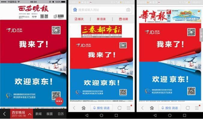 京东航天城纸媒头版高调示爱 背后隐藏哪些信息