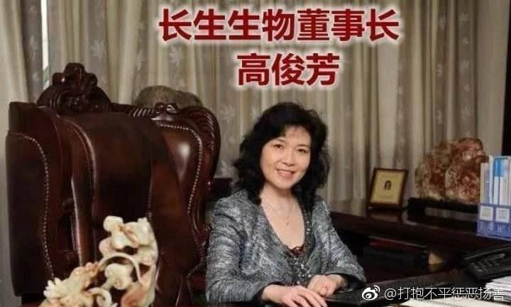 长生生物董事长高俊芳为高狄女儿?高狄之女:这是谣言