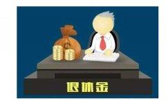 台湾退休金即将破产,责任全在民进党