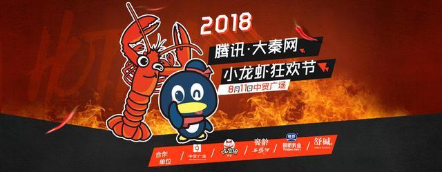 8.11日小龙虾节倒计时 西安人气虾馆齐聚中贸等你嗨吃