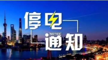 铜川城区16日/17日/18日/19日最长停电