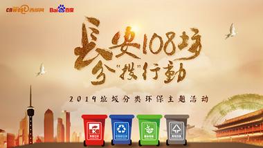 2019垃圾分类环保主题活动即将开始