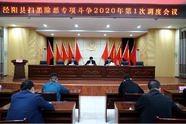 泾阳召开2020年扫黑除恶专项斗争第1次