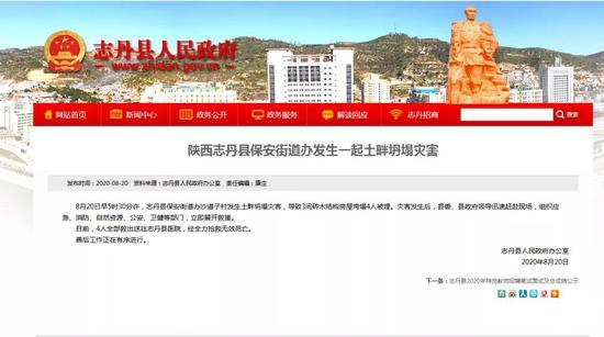 陕西志丹县发生土畔坍塌灾害,被埋4人经抢救无效死亡